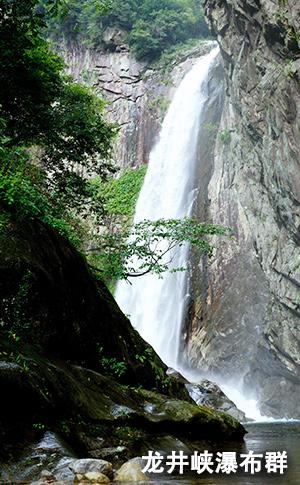 龙井峡瀑布群
