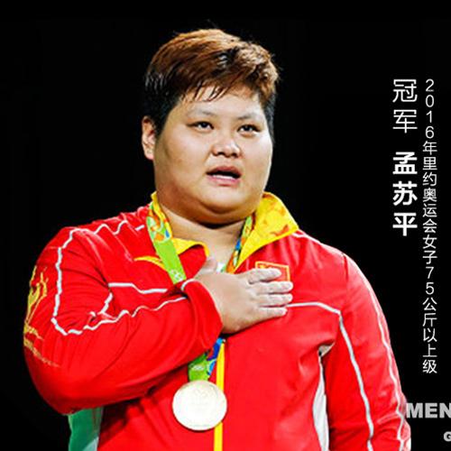 孟苏平奥运夺冠   白马尖祈愿灵验